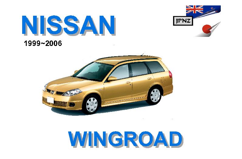 nissan wingroad car owners user manual 1999 2006 y11 rh jpnz co nz Nissan Wingroad Interior Nissan Wingroad Space