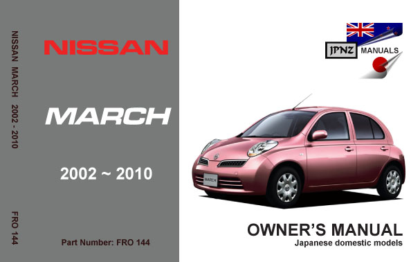 nissan march car owners user manual 2002 2010 k12 rh jpnz co nz nissan march owners manual download nissan march user manual