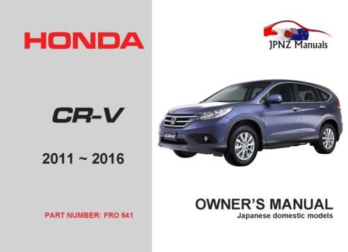 Honda - CR-V CRV Car user Owners Manual in English 2011 - 2016